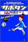 サポタン—サッカー日本代表サポーター'S英単語集