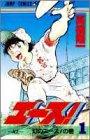 エース! 1 (ジャンプコミックス)