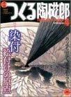 季刊つくる陶磁郎 4 特集:染付 (双葉社スーパームック)