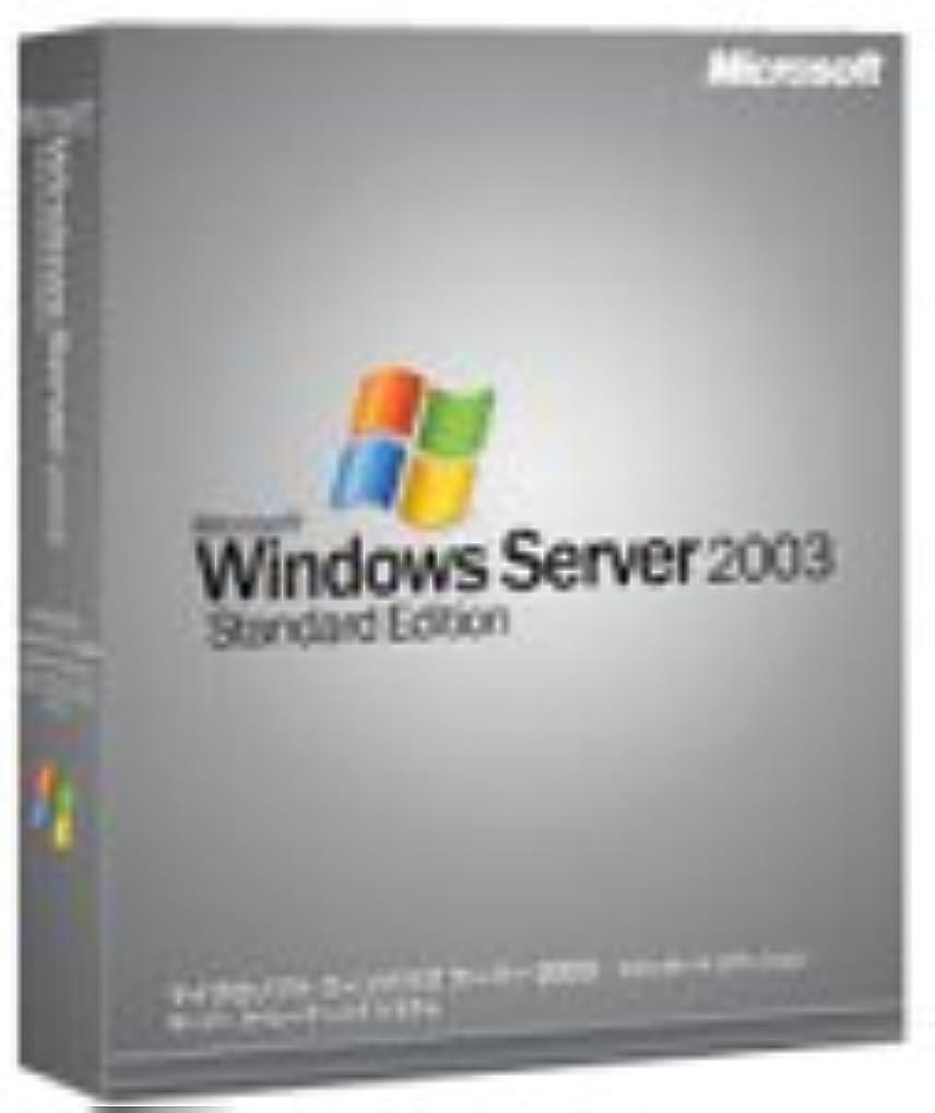 姿勢突破口さらにMicrosoft Windows Server 2003 Standard Edition 10クライアントアクセスライセンス付