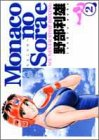 Monacoの空へ―We never stop boxing (2) (ヤングジャンプ・コミックス)