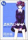 エルフェンリート 4 (ヤングジャンプコミックス)