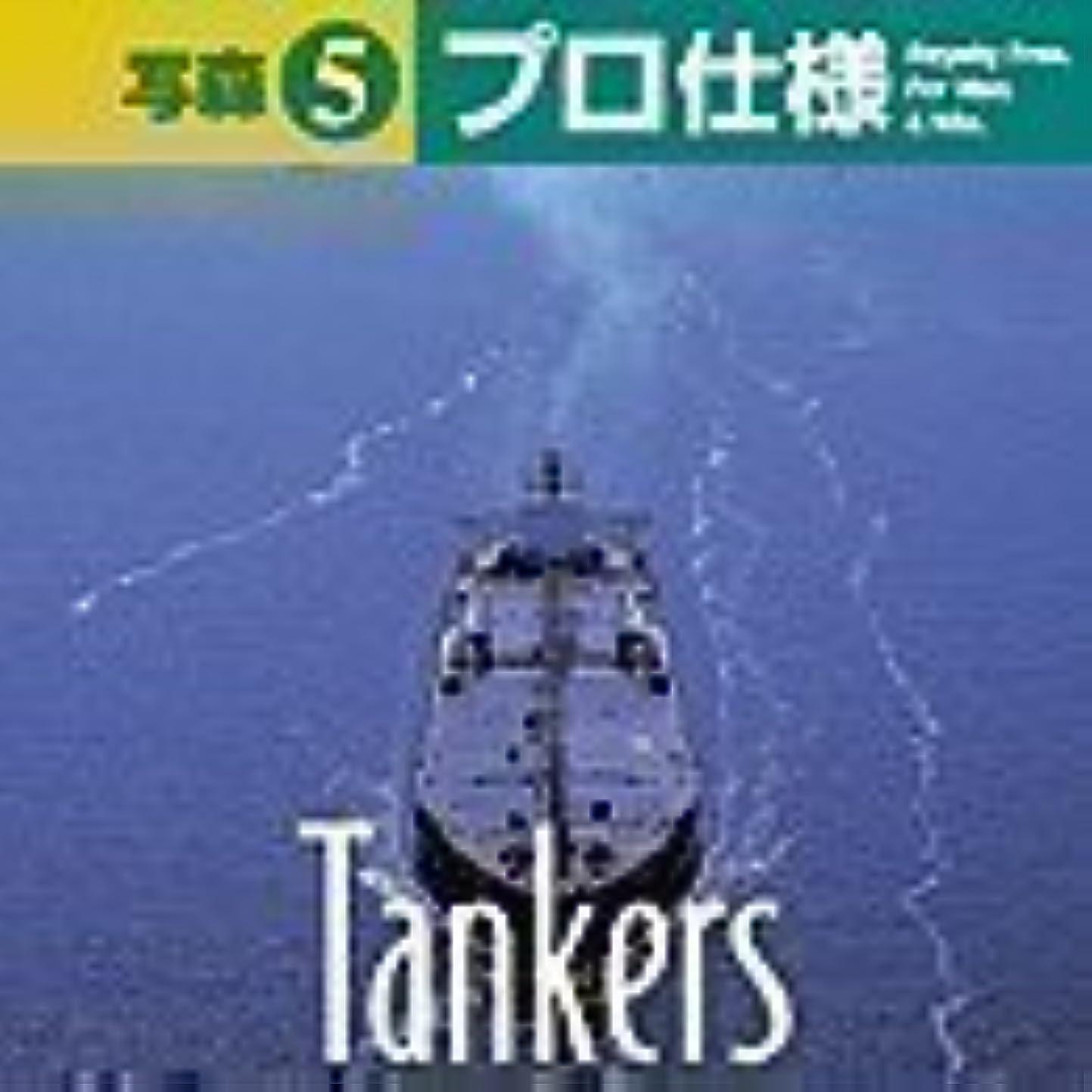 写森プロ仕様 Vol.5 Tanker