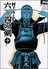 六三四の剣 (10) (少年サンデーコミックス〈ワイド版〉)の詳細を見る