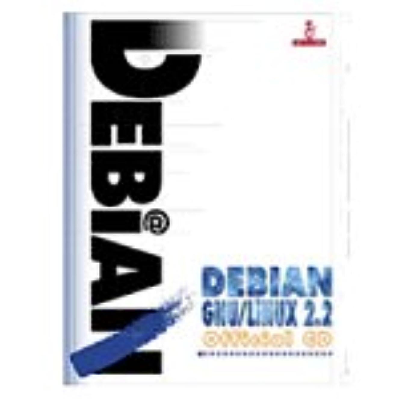 撃退する加害者興奮Debian GNU/Linux 2.2 Official CD