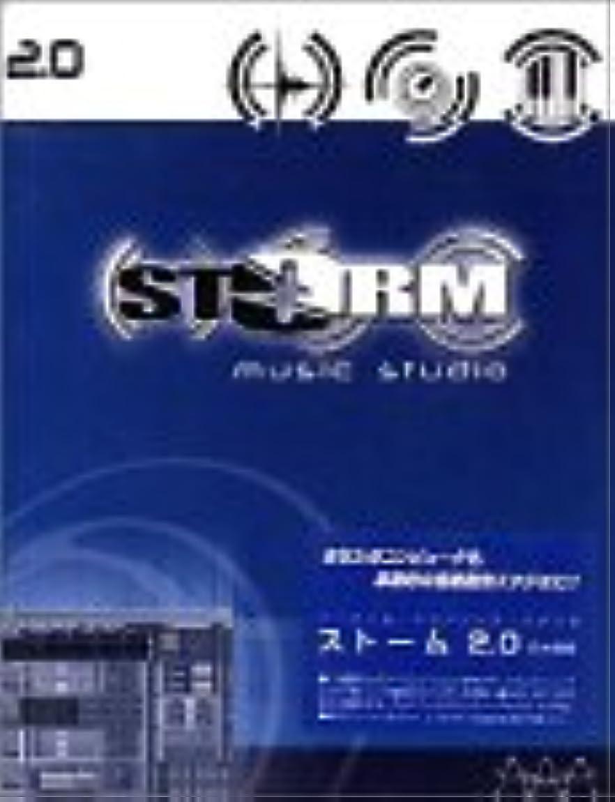 見通し恒久的創造Storm 2.0 日本語版