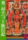 第2回チベット旅行記 (講談社学術文庫)