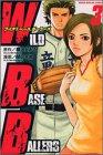 Wild baseballers 3 (少年マガジンコミックス)