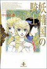 妖精国(アルフヘイム)の騎士 (16) (秋田文庫)