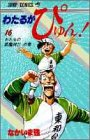 わたるがぴゅん! (16) (ジャンプ・コミックス)