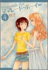 ママレード・ボーイ 完全版 4 (集英社ガールズコミックス)