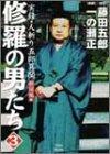 修羅の男たち 第3巻―実録・人斬り五郎異聞新宿編 2 (バンブー・コミックス)