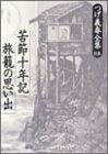 つげ義春全集 (別巻)