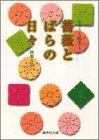 陸奥A子自選集 (1) (集英社文庫—コミック版)