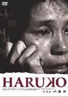 HARUKO [DVD]