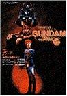 機動戦士ガンダム 2 (アニメコミックス)