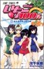 いちご100% (9) (ジャンプ・コミックス)