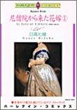 尼僧院から来た花嫁 1 (エメラルドコミックス ハーレクインシリーズ)の詳細を見る