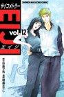 サイコメトラーEIJI (12) (講談社コミックス―Shonen magazine comics (2579巻))の詳細を見る