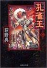孔雀王―退魔聖伝― 4 (集英社文庫(コミック版))