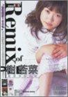 Remix of 樹若菜 [DVD]