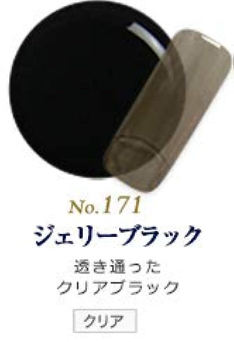刈る行政礼儀発色抜群 削らなくてもオフが出来る 新グレースジェルカラーNo.11~No.209 (ジェリーブッラク)