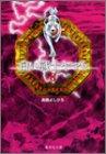 白い戦士ヤマト 8 (集英社文庫―コミック版)