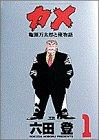 カメ 1―亀頭万太郎と俺物語 (ヤングサンデーコミックス)