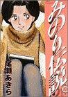 みのり伝説 第2集 (ビッグコミックス)
