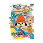 PARAPPA THE RAPPER パラッパラッパー TVアニメーション Stage.5 [DVD]