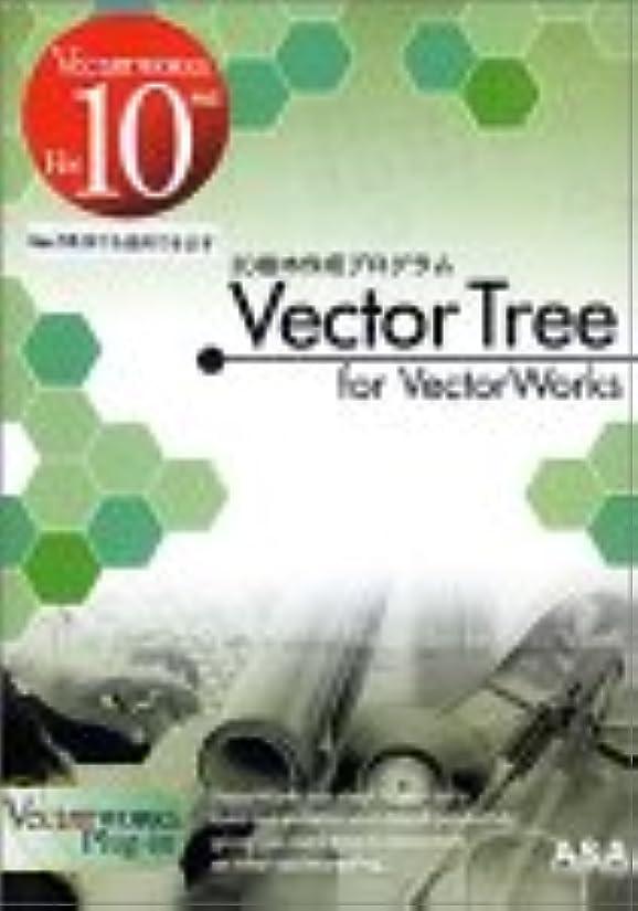 ホーン比べる絞るVectorTree for VectorWorks