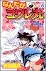 なんだかコワレ丸 6 (ジャンプコミックス)