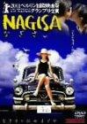 NAGISA [DVD]