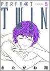 パーフェクトツイン (5) (ヤングジャンプ・コミックス)