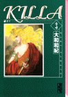 Killa (3) (講談社漫画文庫)