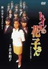 トイレの花子さん-消えた少女の秘密- [DVD]