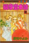 福家堂本舗 (1) (マーガレットコミックス (2434))の詳細を見る