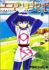 エンブリヲン・ロード―たねのみち (6) (Gum comics)