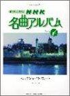 ピアノで弾く NHK名曲アルバム(4) (クラシック音楽ライブラリー)