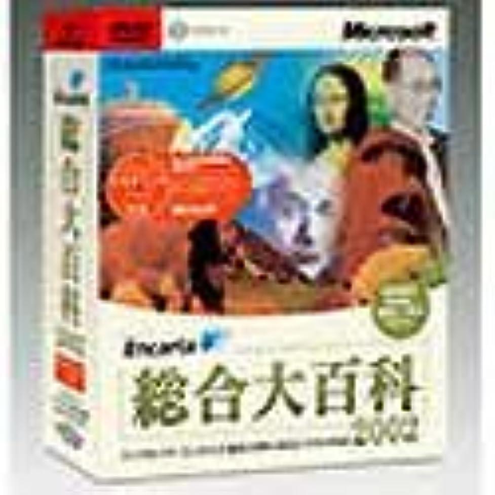 あそこリラックス参加するMicrosoft Encarta 総合大百科 2002 DVD-ROM アカデミックパック