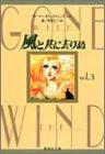 風と共に去りぬ 3 (集英社文庫―コミック版)