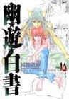 幽☆遊☆白書 完全版 第10巻