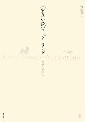「少女小説」ワンダーランド―明治から平成までの詳細を見る