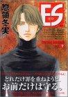 ES Vol.7 (モーニングKC)