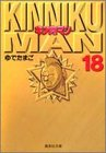 キン肉マン (18) (集英社文庫―コミック版)