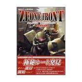 ジオニックフロント 機動戦士ガンダム0079最強戦術講義 (講談社ゲームBOOKS)