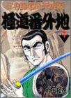極道番外地 1 (バンブー・コミックス)