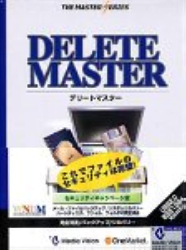 アセこどもセンターリハーサルDelete Master セキュリティキャンペーン版
