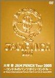 JAM PUNCH Tour 2005~コンドルのパンツがくいコンドル~【豪華盤】[DVD]