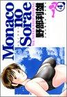 Monacoの空へ―We never stop boxing (4) (ヤングジャンプ・コミックス)